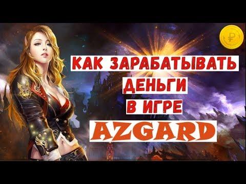 Как зарабатывать деньги в игре Azgard от компании Эталон. Заработок в интернете без вложений