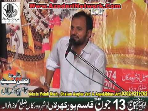 Zakir Ali Khokhar    Majlis 13 June 2018 Qasimpur Gujranwala   