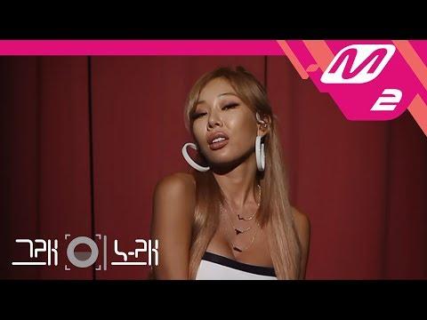 [그래 이 노래] 제시(Jessi) - Gucci