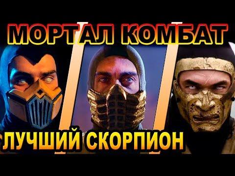 Мортал Комбат - кто лучший Скорпион [ОБЪЕКТ] Best Scorpion Mortal Kombat