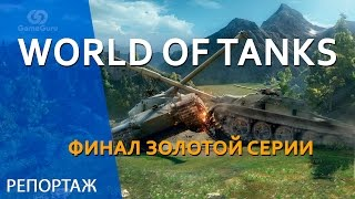 Финал Золотой серии World of Tanks. Интервью с организаторами турнира #РЕПОРТАЖ