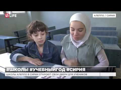 Школы Алеппо в Сирии откроют свои двери для учеников
