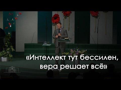 «Интеллект тут бессилен, вера решает всё»  — Виталий Киссер (17.06.2017)