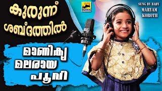 Manikya Malaraya Poovi Cover Song   കുരുന്ന് ശബ്ദത്തിൽ  മാണിക്യമലരായ പൂവി Oru Adaar Love Kid Version