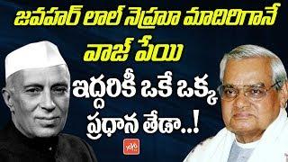 Atal Bihari Vajpayee Political Life Same as Jawaharlal Nehru | #AtalBihariVajpayee