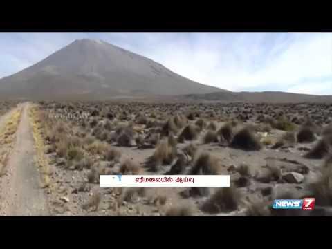 Misti volcano under watch in Peru | World | News7 Tamil