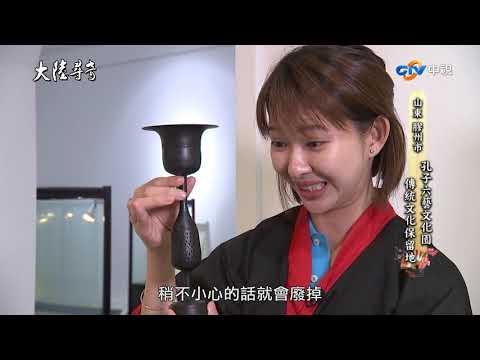 台灣-大陸尋奇-EP 1783-一城風華滿絕藝(157)