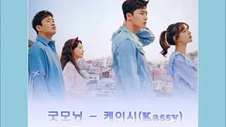 KASSY - Good Morning HAN+ROM+ENG OST Fight For My Way  Koreanlovers