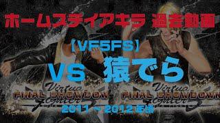 【VF5FS】VS 猿でら5試合【過去対戦動画】