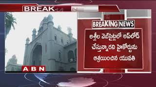 అశ్లీల వెబ్ సైట్ లపై తెలంగాణ హైకోర్టు సీరియస్ | Telangana High Court Serious on Adult Websites