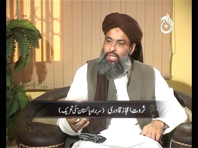 Hot Seat AAJ News Muhammad Sarwat Ejaz Qadri Part 01