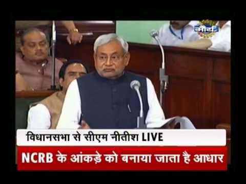 Bihar CM Nitish Kumar speech in Parliament : Part 1
