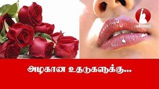 அழகான உதடுகளுக்கு... - Tamil Voice