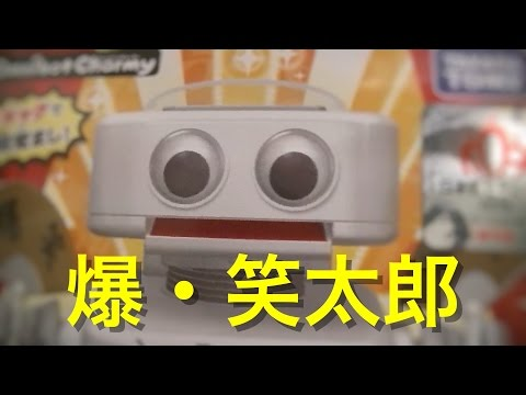 【笑って過ごそう!】爆・笑太郎がやってきた♪♪