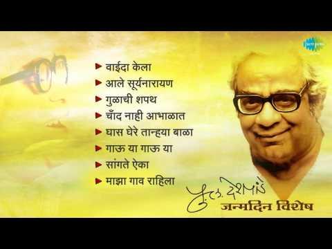 Best Of P L Deshpande | Marathi Songs | Purushottam Laxman Deshpande...
