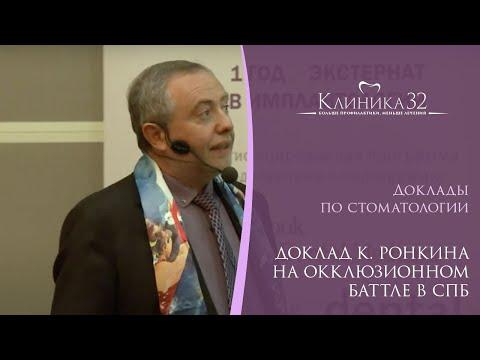 Доклад К. Ронкина на Окллюзионном баттле в СПб