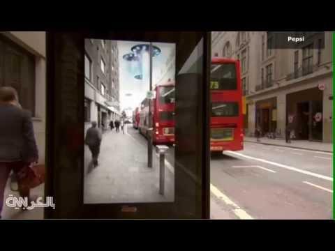 بيبسي وراء الأجسام الغامضة في سماء لندن