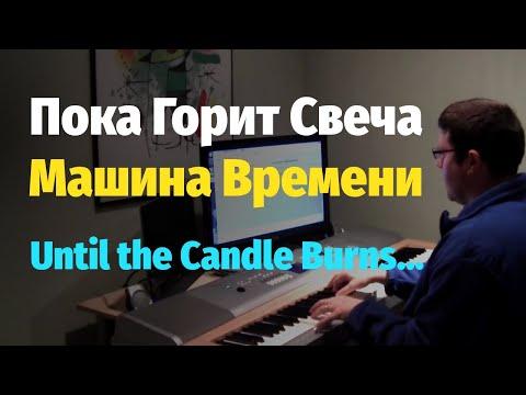 Машина Времени, Андрей Макаревич - Until The Candle Burns