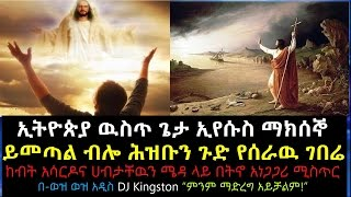 A false prophet claiming Jesus is coming on Tuesday - from DJ Kingston Wezwez