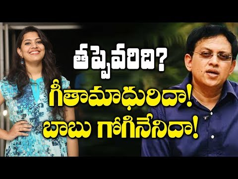 Babu Gogineni Vs Geetha Madhuri  | Bigg Boss 2 Telugu Latest Updates | Y5 tv |