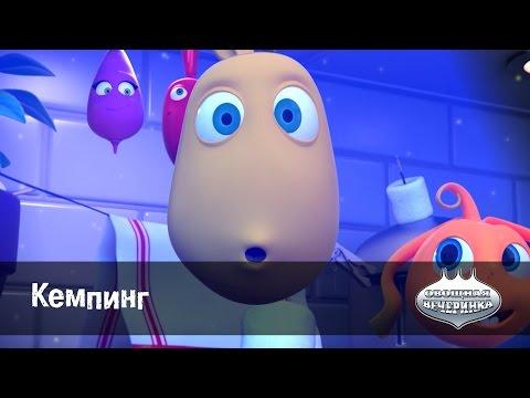 Мультфильм детям -  Овощная ВЕЧЕРИНКА - Кемпинг - серия 53