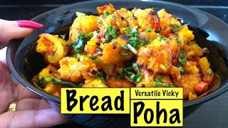 Bread Poha Recipe / Bread Upma
