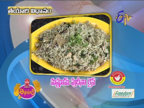 Abhiruchi - Mushroom Pudina Rice - మష్రుమ్ పుదీనా రైస్
