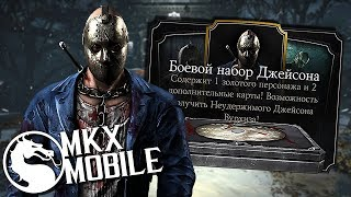 НЕУДЕРЖИМЫЙ ДЖЕЙСОН ВУРХИЗ • ОТКРЫТИЕ НАБОРОВ ДЖЕЙСОНА БАГОМ • Mortal Kombat X Mobile