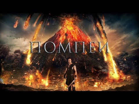Помпеи / Pompeii (2014) смотрите в HD