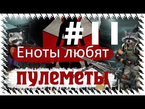 Resident Evil 5 - Еноты любят пулеметы (Кооперативные побегушки №11)