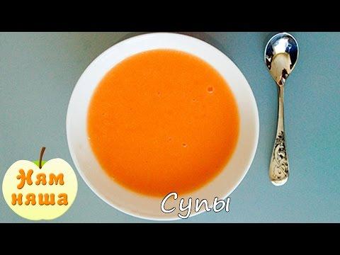 Как варить суп ребенку - видео
