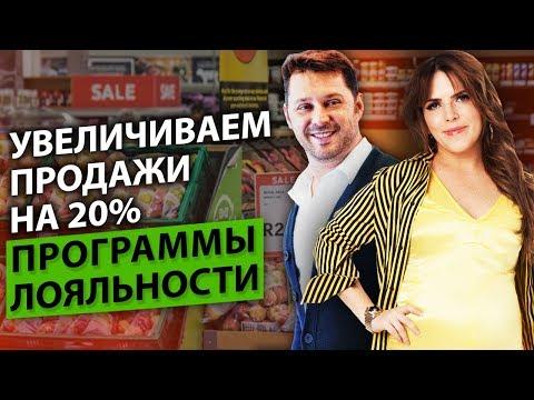 Увеличиваем продажи на 20%. Э. Остроброд: Как увеличить продажи с помощью программы лояльности?