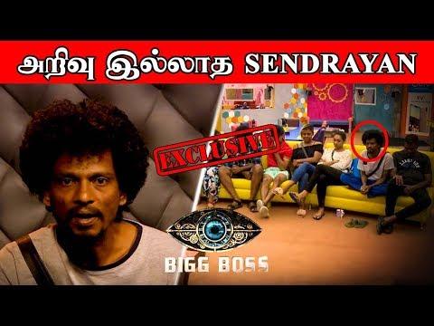 அறிவு இல்லாத  Sendrayan |  Bigg Boss | 16th July 2018 - Promo