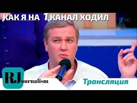 Как делаются скандальные шоу на центральных телеканалах? Ругачка, с...ач. Взгляд изнутри.