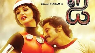 I Movie gets UA, going for revising committee | New Trailer | Vikram, Amy Jackson