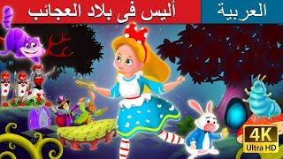 أليس فى بلاد العجائب | Alice in the Wonderland Story in Arabic | حكايات اطفال | Arabian Fairy Tales