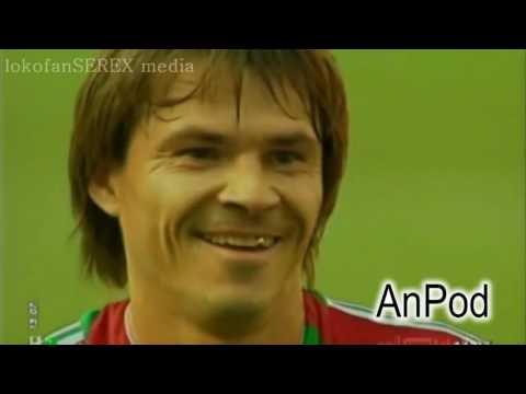 Дмитрий Лоськов - Легенда красно-зелёных!!!