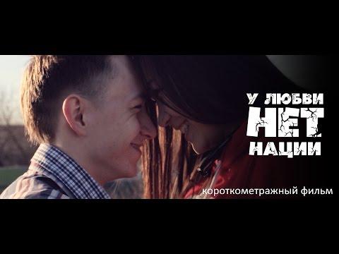 «У любви нет нации» - короткометражный фильм.