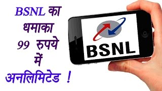 BSNL unlimited calling offer starts at Rs 99 | वनइंडिया हिंदी