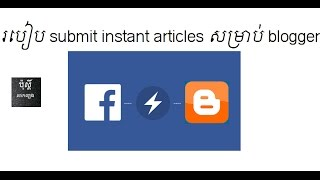 (22.4 MB) របៀប submit instant articles សម្រាប់ blogger more @066555594.com Mp3