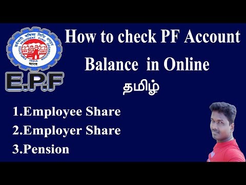 How to Check PF/EPF Balance On Computer, Mobile And Missed call 2019| EPFO Balance | PF Balance