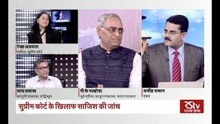Desh Deshantar - सुप्रीम कोर्ट के खिलाफ साजिश   Conspiracy against Judiciary