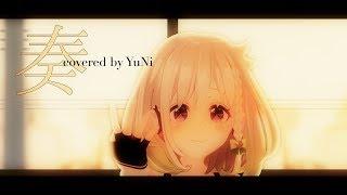 【YuNiアレンジ】奏 歌ってみた - YuNi
