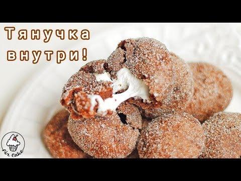 Шоколадное печенье с зефиром Маршмеллоу | Тянучка внутри