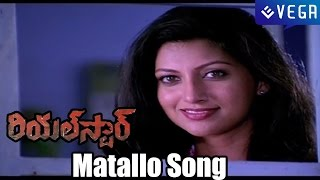 Real Star Movie Songs - Matallo Song - Latest Telugu Movie 2014