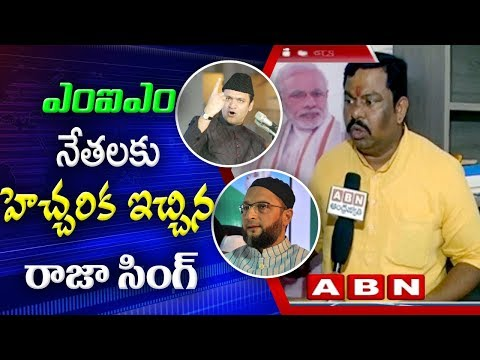 BJP MLA Raja Singh Counter to MIM Party | ABN Telugu
