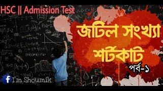 জটিল সংখ্যা (Complex Numbers)| Short Tricks Part-01| HSC | Admission Test| I'm Shoumik