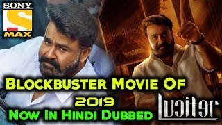 Lucifer Hindi Dubbed Full Movie | Mohanlal | Vivek Oberoi | Release Date Confirm