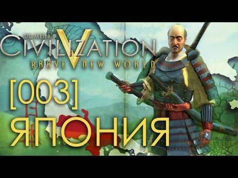 [RU] Civilization 5 - Япония - [003] - Сложность Божество (Дуэль)