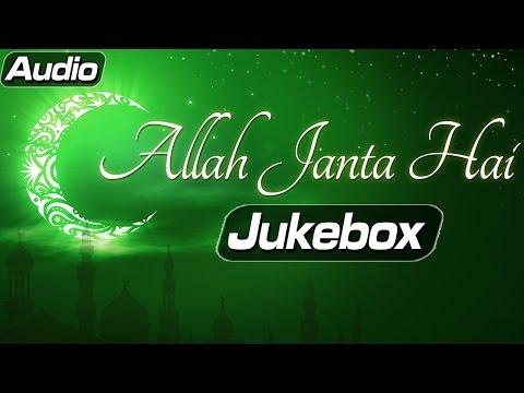Allah Janta Hai - Ramzan Special Songs - Jukebox 1 - Superhit...